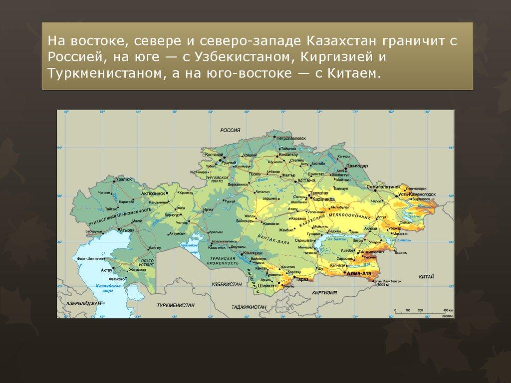 Уточненный список пунктов пропуска на Государственной границе Республики Казахстан