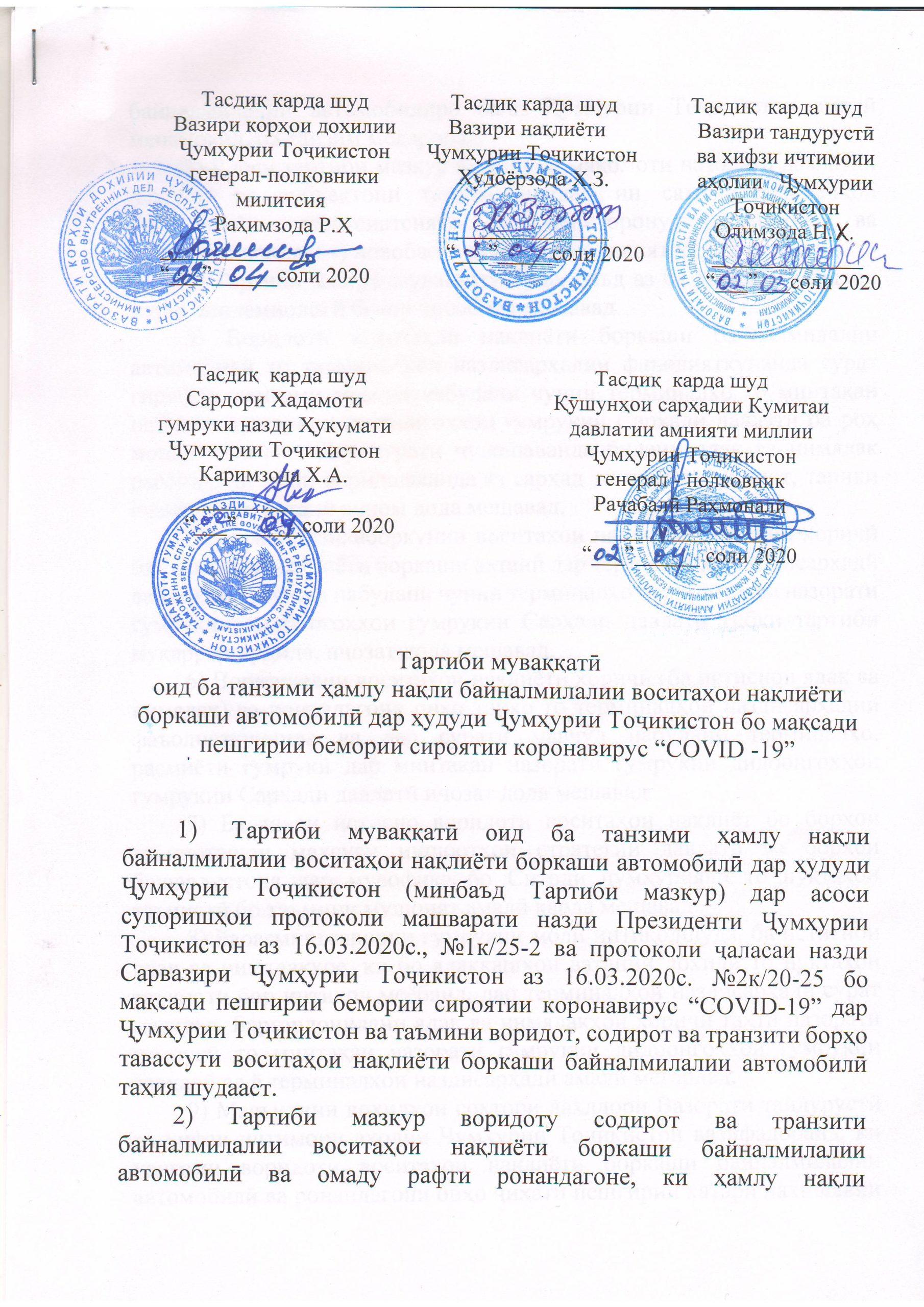 Обновленная информация в связи со вспышкой коронавируса (COVID-19) – временный порядок регулирования осуществления международных автомобильных перевозок на территории Республики Таджикистан