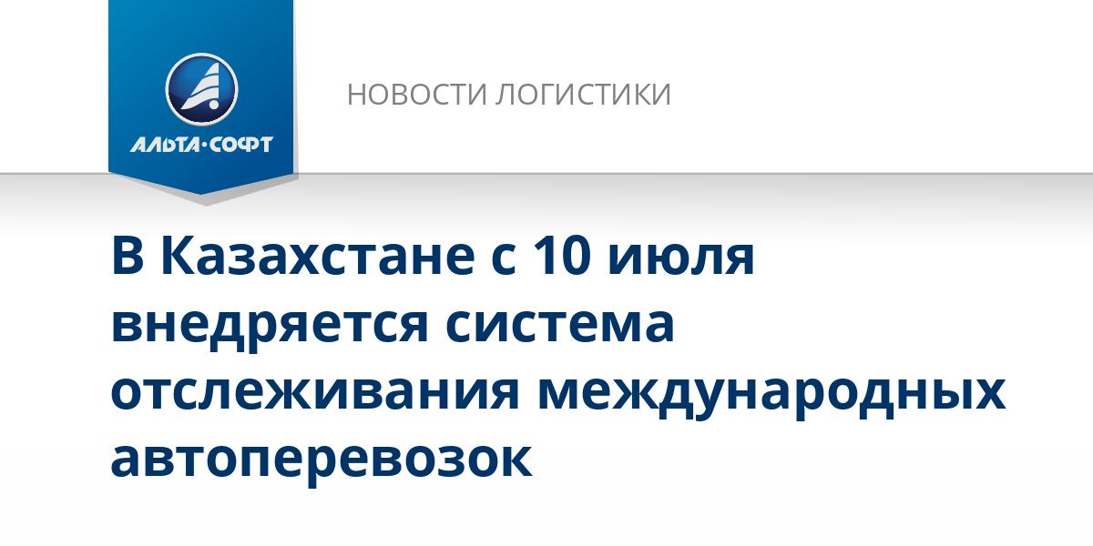 Казахстан. С 10 июля внедряется система отслеживания международных автоперевозок