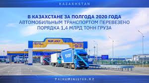 Казахстан. В первом полугодии грузоперевозки автотранспортом сократились на 10%