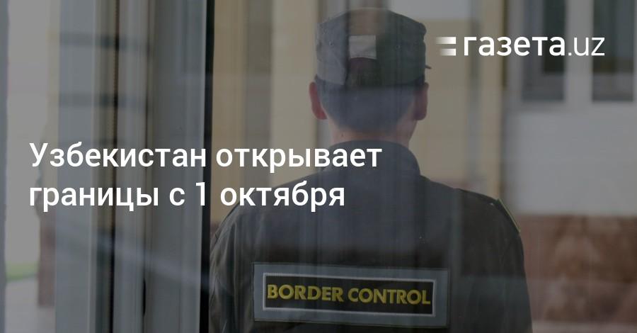Узбекистан. Правила въезда в страну с 1 октября 2020 года
