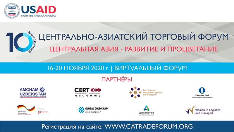 Центрально-Азиатский торговый форум в виртуальном формате