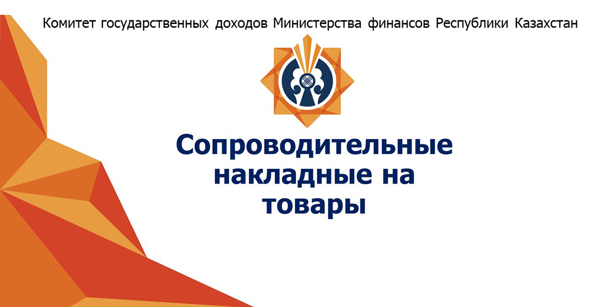 Казахстан. Установлены сроки реализации пилотного проекта по оформлению сопроводительных накладных на товары