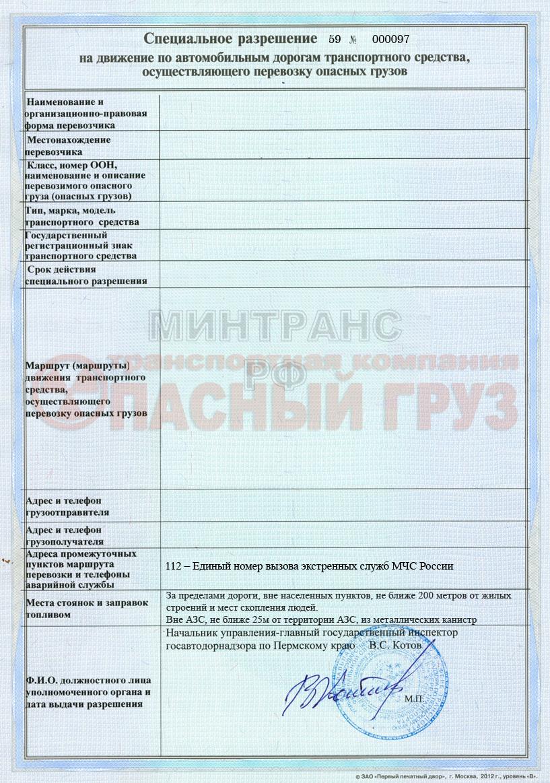 Россия. О размерах государственной пошлины за выдачу специального разрешения на движение по автомобильным дорогам