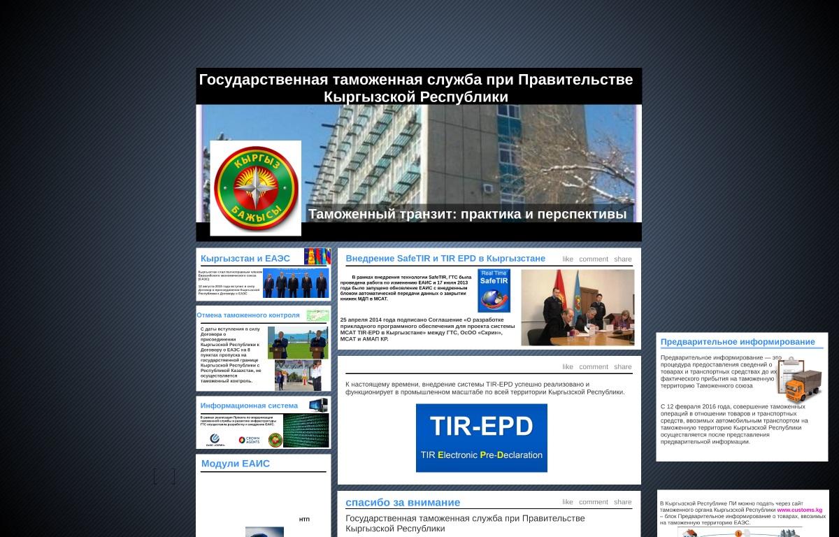 Кыргызстан. Использование приложения TIR-EPD обязательно при осуществлении перевозок с применением книжек МДП