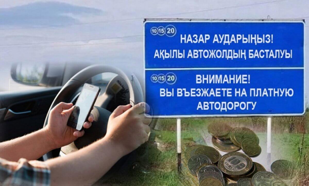 Казахстан. С июня 18 участков автодорог перейдут на платную систему